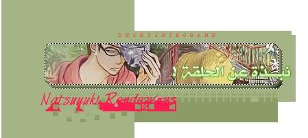 [Anime Passion] يقدم الحلقة الرابعة من الأنمي Natsuyuki Rendezvous natsuyukish04.png